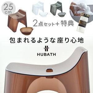 HUBATH2点セットおまけ付 バススツールH25 ウォッシュボール ヒューバス 高さ25cm フロイス 風呂椅子 風呂いす バスチェア 背もたれ 鏡面仕上げ 風呂桶 収納簡単 浴用品 クリア ブラウン ブラッ