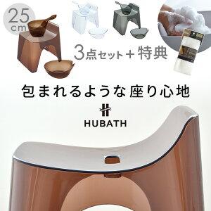 HUBATH3点セットおまけ付 バススツールH25 ウォッシュボール ヒューバス 高さ25cm フロイス 風呂椅子 風呂いす バスチェア 背もたれ 鏡面仕上げ 風呂桶 収納簡単 浴用品 クリア ブラウン ブラッ