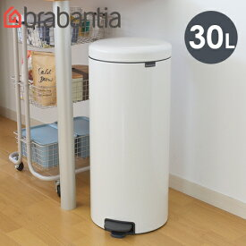 【クーポン増量中!!】静かに閉まる ブラバンシア brabantia ニューアイコン New Icon 30L ペダルビン ホワイト 白 ゴミ箱 ふた付き ペダル キッチン おしゃれ ごみ箱 くずかご スマート シンプル 北欧 p01 i15