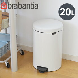 静かに閉まる ブラバンシア brabantia ニューアイコン New Icon 20L ペダルビン ホワイト 白 ゴミ箱 ふた付き ペダル キッチン おしゃれ ごみ箱 くずかご スマート シンプル 北欧 i15