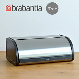 【LINEクーポン配布中】ブレッドビン ロールトップ マット ブラバンシア BRABANTIA i40