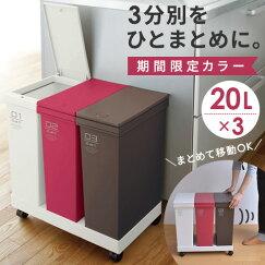 送料無料期間限定カラー資源ゴミ横型3分別ワゴン日本製・国産ゴミ箱ごみ箱ダストボックスふた付きおしゃれ分別スリムキッチンリビングワンプッシュくずかご生ごみアスベル