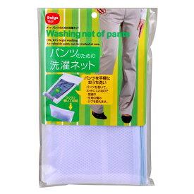 【500円クーポン開催中】パンツのための洗濯ネット 洗濯 ネット 洗濯用品 ランドリー
