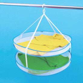 折りたたみいろいろ物干しネット 2段 洗濯用品 ランドリー