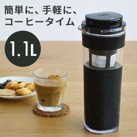 【LINEクーポン配布中】水出しコーヒー 雑味のないキリッと アイスコーヒーが、いつも冷蔵庫に! 洗いやすい 広口ボトル 横置き 耐熱 コーヒージャグ【1.1L】コーヒーポット ピッチャー プラスチック コーヒーフィルター付 日本製 s34