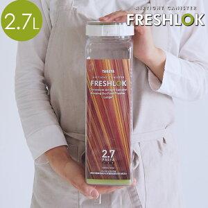 フレッシュロック FRESHLOK パスタ 2.7L パスタメジャー付き タケヤ TAKEYA 保存容器 食品 プラスチック 密閉 プラスチック保存容器 ストッカー キャニスター ロングパスタ 乾麺