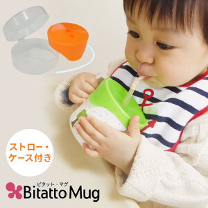 ビタット マグ ストロー・ケース付き コップ 子供用 ストロー こぼれない マグカップ 介護 赤ちゃん ベビー 食器 出産祝い ギフト 離乳食 ストローマグ マグマグ Bitatto Mug