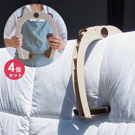 【全品クーポン】【在庫限り】ビックらくらく布団ばさみ 4個