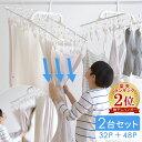 【500円クーポン開催中】引っ張るだけ!時短 アルミ洗濯ハンガー 32+48P 2台セット【ホワイト 白/ドア&鴨居干しフ…