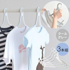 新色クールグレーTシャツを簡単に干せる洗濯ハンガー3本セットツウィンモールキャッチタイプシンプルi01