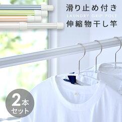 2本セット寄らない・ズレないすべり止め付!物干し竿ランドリーグリップポール伸縮1.4〜2.5m日本製滑り止めシンプル白室内室外竿物干し洗濯i19