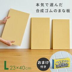 【全品クーポン】【おまけ特典つき!まな板削りプレゼント!】ヒノキのような心地よい刃当たり。抗菌まな板よりも傷がつかず衛生的。イイトコどりでロングセラー日本製「合成ゴム」まな板エラストマー家庭用アサヒクッキンカット【L】撥水性おしゃれp01i06