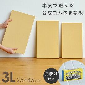 【まな板削りプレゼント!】ヒノキ のような心地よい刃当たり。 抗菌まな板 よりも傷がつかず衛生的。イイトコどりでロングセラー 日本製「合成ゴム」まな板 エラストマー 家庭用 アサヒクッキンカット【3L】撥水性 おしゃれ i06