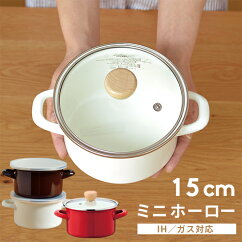 調理保存ができるホーロー鍋プチクックホーロークックポット15cm保存容器容器