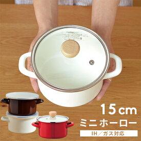 調理+保存ができる ホーロー鍋 プチクック ホーロー クックポット 15cm 保存容器 容器