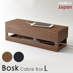 バスクboskケーブルボックスLタップケーブル充電ケーブル収納スイッチ操作可能取り出し口付きトレースマートすっきりきれい木目調スタイリッシュシンプルモダンおしゃれ