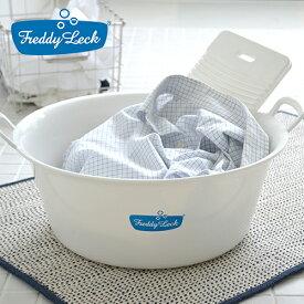 【500円クーポン開催中】フレディレック ウォッシュタブ 持ち手付 たらい 洗濯用 足湯 洗面器 リフレ ベビーバス フレディ・レック・ウォッシュサロン FREDDY LECK ドイツ 北欧 白 おしゃれ シンプル p01 i04