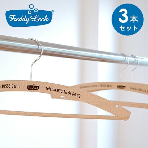 【店内全品クーポン】フレディレック ハンガー 木製 アドバダイジングハンガー 【3本セット】来客用ハンガー フレディ・レック・ウォッシュサロン FREDDY LECK ドイツ 北欧 白 おしゃれ シンプル p01 i04