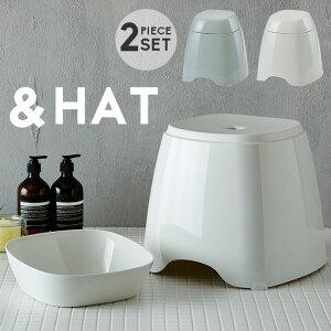 【当店限定】&HAT バススツール・ウォッシュボール セット 風呂いす・湯おけ セット 日本製 国産/バスチェア 風呂 いす 風呂イス 椅子 洗面器 シンプル おしゃれ i53