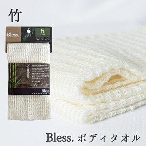 【抗菌性のある竹繊維】ボディタオル ブレス Bless. 《ややかため しっかり洗える シャリ感》 竹 バンブー 浴用タオル 身体洗い 高品質 ポリ乳酸 とうもろこし繊維