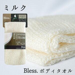 【ミルク繊維】ボディタオル ブレス Bless. 《ふつう やさしく洗える》 ミルク 浴用タオル 身体洗い 高品質 ポリ乳酸 とうもろこし繊維