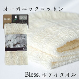 【ピュアなオーガニックコットン】ボディタオル ブレス Bless. 《ふつう やさしく洗える》 綿 オーガニック コットン 浴用タオル 身体洗い 高品質 ポリ乳酸 とうもろこし繊維