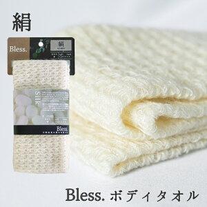 【肌と相性の良いシルク】ボディタオル ブレス Bless. 《ふつう やさしく洗える》 絹 浴用タオル 身体洗い 高品質 ポリ乳酸 とうもろこし繊維