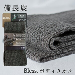 【消臭効果&遠赤外線を放出する備長炭】ボディタオル ブレス Bless. 《やわらかめ やさしく洗える》 浴用タオル 身体洗い 高品質 ポリ乳酸 とうもろこし繊維