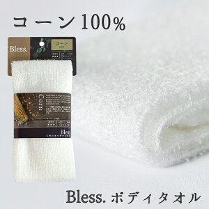 【肌と同じ弱酸性で抗菌性のあるコーン繊維】ボディタオル ブレス Bless. 《やわらかめ やさしく洗える》 浴用タオル 身体洗い 高品質 ポリ乳酸 とうもろこし繊維