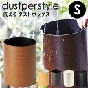 【500円クーポン開催中】ダスパー dustper ダストボックス S DS-1 日本製 国産 紀州塗り 木目 ゴミ箱 ごみばこ くず入…
