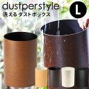 【500円クーポン開催中】ダスパー dustper ダストボックス L DS-2 日本製 国産 紀州塗り 木目 ゴミ箱 ごみばこ くず入…