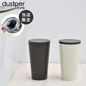 【当店限定カラー】ダスパー dustper トイレポット ホワイト ブラック /日本製 国産 ケース付き 紀州 塗り 伝統 手作り おしゃれ インテリア シック トイレ用品 トイレ用品 大人 おとな モダン 落ち着きあるシックなトイレに i24