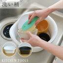 【LINEクーポン配布中】キッチンツールズ 洗い桶 ウォッシュタブ 国産 日本製 コンパクト つけ置き 食器洗い 取っ手付…