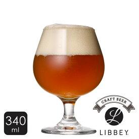 【ビールグラス】バーレイワインにおすすめ リビー LIBBEY《エンバシーラウンド 340ml》LB005 クラフトビール グラス コップ タンブラー ガラス おしゃれ シンプル アメリカ カフェ レストラン ビール ビアグラス 業務用