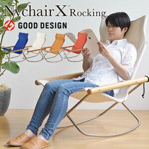 送料無料NychairXニーチェアエックスロッキングロッキングチェア肘かけナチュラルデザイナー新居猛倉敷帆布折りたたみ椅子軽量正規ライセンスi12