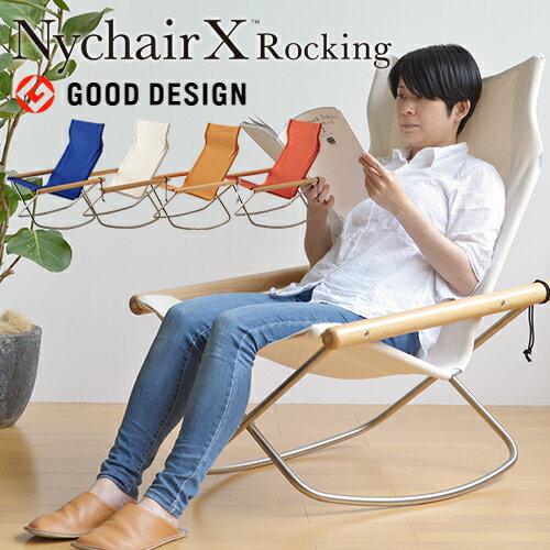 【全品クーポン配布】【送料無料】Ny chair X ニーチェアエックス ロッキング ロッキングチェア 肘かけ ナチュラル デザイナー 新居猛 倉敷帆布 折りたたみ 椅子 軽量 正規ライセンス p01 i12