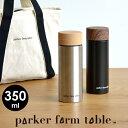 〈10%OFF〉【在庫限り】パーカーファームテーブル 保温 保冷 ボトル ステンレス マグボトル 350ml 水筒 直飲み 広口 …