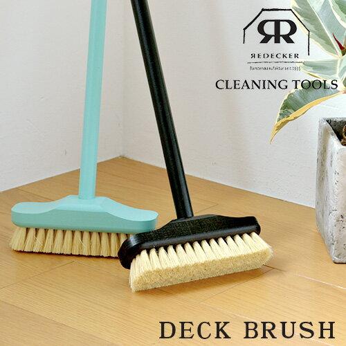 【全品クーポン配布】REDECKER レデッカー クリーニング ツールズ 掃除 シンプル デッキブラシ 自然素材のレデッカ掃除グッズ p01 i25