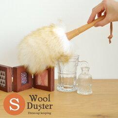 羊毛ウールダスターはたきSサイズインテリアにも、車に常備してもかわいいふわふわの毛がほこりをしっかり落としますおしゃれはたき箒i25