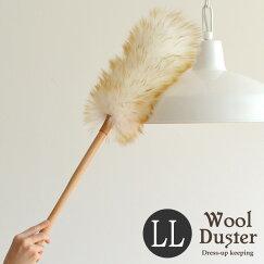 7月初旬発売羊毛ウールダスターはたきLLサイズ高いところに便利インテリアにもかわいいふわふわの毛がほこりをしっかり落としますおしゃれはたき箒