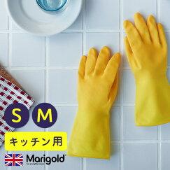 マリーゴールドMARIGOLDGLOVEキッチン用グローブS・Mサイズ2サイズ手袋ゴムデザイン天然ゴムコットン裏地イギリスUKイエローおしゃれかわいいおすすめキッチン台所食器油・洗剤・漂白剤に強いコーティング