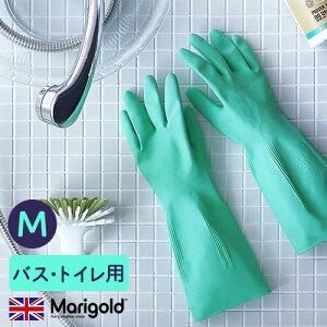 【LINEクーポン配布中】マリーゴールド MARIGOLD GLOVE バス トイレ 水仕事全般 用 Mサイズ 手袋 ゴム手袋 デザイン 天然ゴム コットン裏地 イギリス UK 緑 みどり グリーン おしゃれ かわいい おす