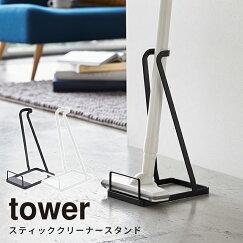 スティッククリーナースタンドtowerタワーホワイトブラック白黒シンプルおしゃれ北欧a