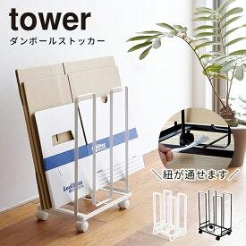 【全品クーポン配布】ダンボールストッカー tower タワー ホワイト ブラック 白 黒 (シンプル おしゃれ 北欧) p01
