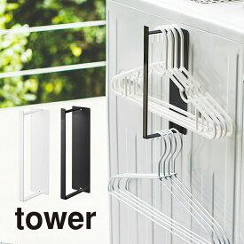 【全品クーポン】タワー tower マグネット洗濯ハンガー収納フック S /ランドリー 洗濯機横 収納 洗濯 ホワイト ブラック 白 黒 モノトーン シンプル 山崎実業 YAMAZAKI p01 i48