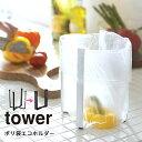【全品クーポン】キッチン ポリ袋エコホルダー M tower タワー (おしゃれ シンプル キッチン ペットボトル ポリ袋 乾…