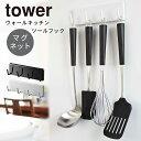 【全品クーポン】ウォールキッチンツールフック tower タワー フック4個 (冷蔵庫周り キッチン収納 お玉 フライ返し …