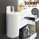 【全品クーポン】マグネットキッチンペーパーホルダー tower タワー (ロールペーパー 冷蔵庫周り キッチン収納 マグ…