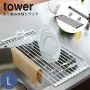 【全品クーポン】折り畳み水切りラック 《Lサイズ》 tower タワー (シンプル おしゃれ 北欧) p01 i30
