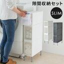 【500円クーポン開催中】スタッキング ユニット収納 ユニコムシリーズ 洗濯機横 隙間収納 スリム ボックス 幅17cm《17…